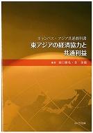 東アジアの経済協力と共通利益(キャンパス・アジア共通教科書)