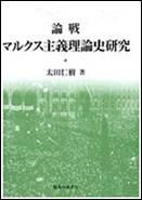 論叢マルクス主義理論史研究