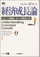 経済成長論:OECD諸国における要因分析