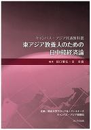 東アジア教養人のための日中韓経済論(キャンパス・アジア共通教科書)