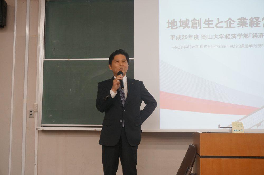 経済経営特殊講義