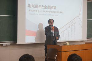 2017(H29)年度「経済経営特殊講義」が開講しました