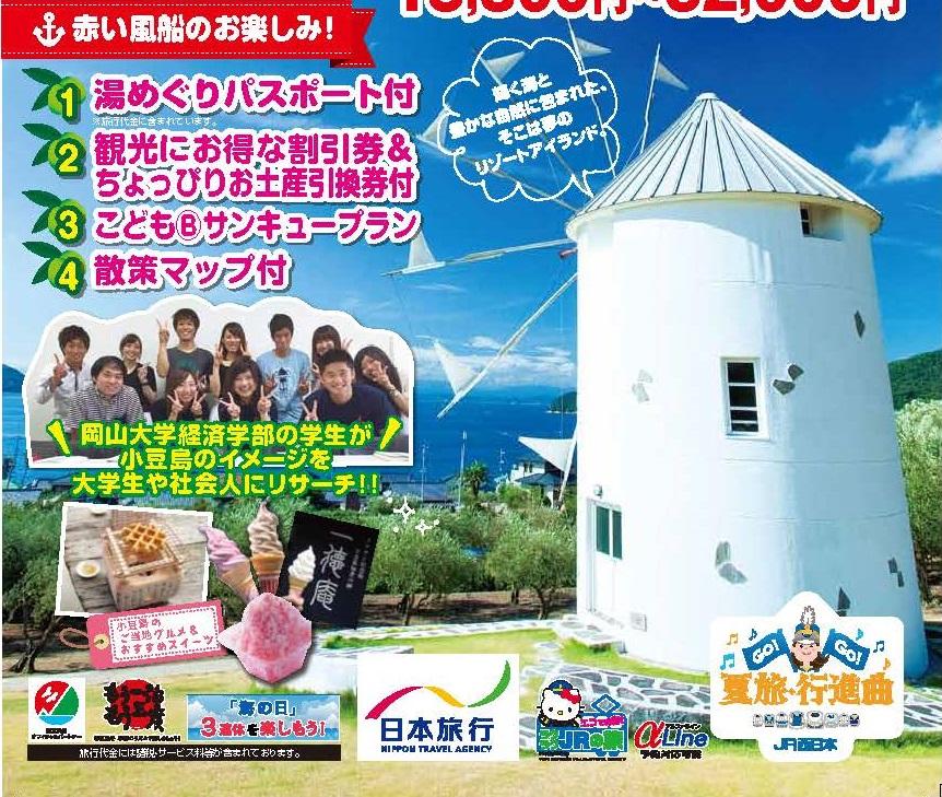 マーケティングを学ぶ日高ゼミの学生が 日本旅行と連携して「小豆島」エリアの旅行パンフレットを造成しました