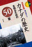 福士 純 准教授の共著書『カナダの歴史を知るための50章』が出版されました。