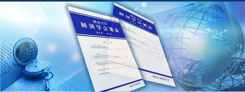 岡山大学経済学会雑誌第51巻2・3号(Web版)が刊行されました。