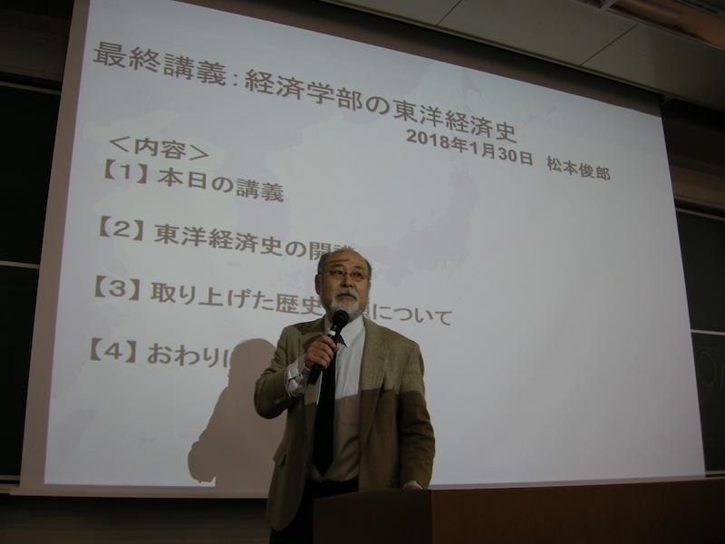 松本俊郎教授の最終講義が行われました