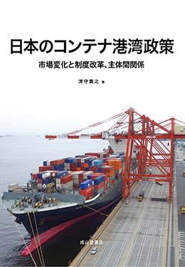 津守貴之教授が『日本のコンテナ港湾政策 市場変化と制度改革、主体間関係』を出版されました。