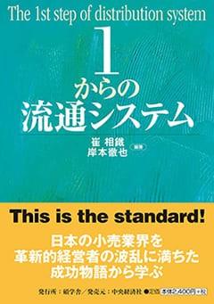 日高優一郎准教授の共著書『1からの流通システム』が出版されました。
