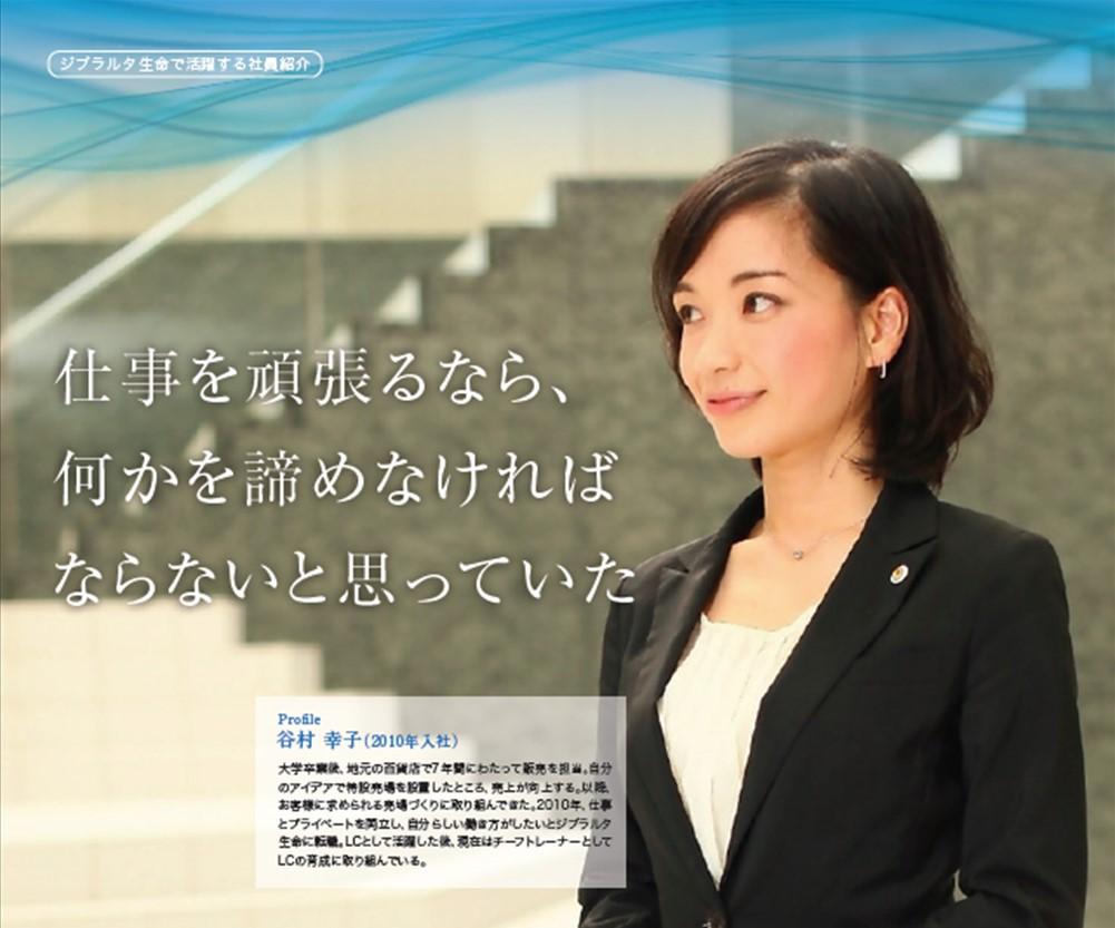 卒業生の声(谷村幸子さん)を掲載しました