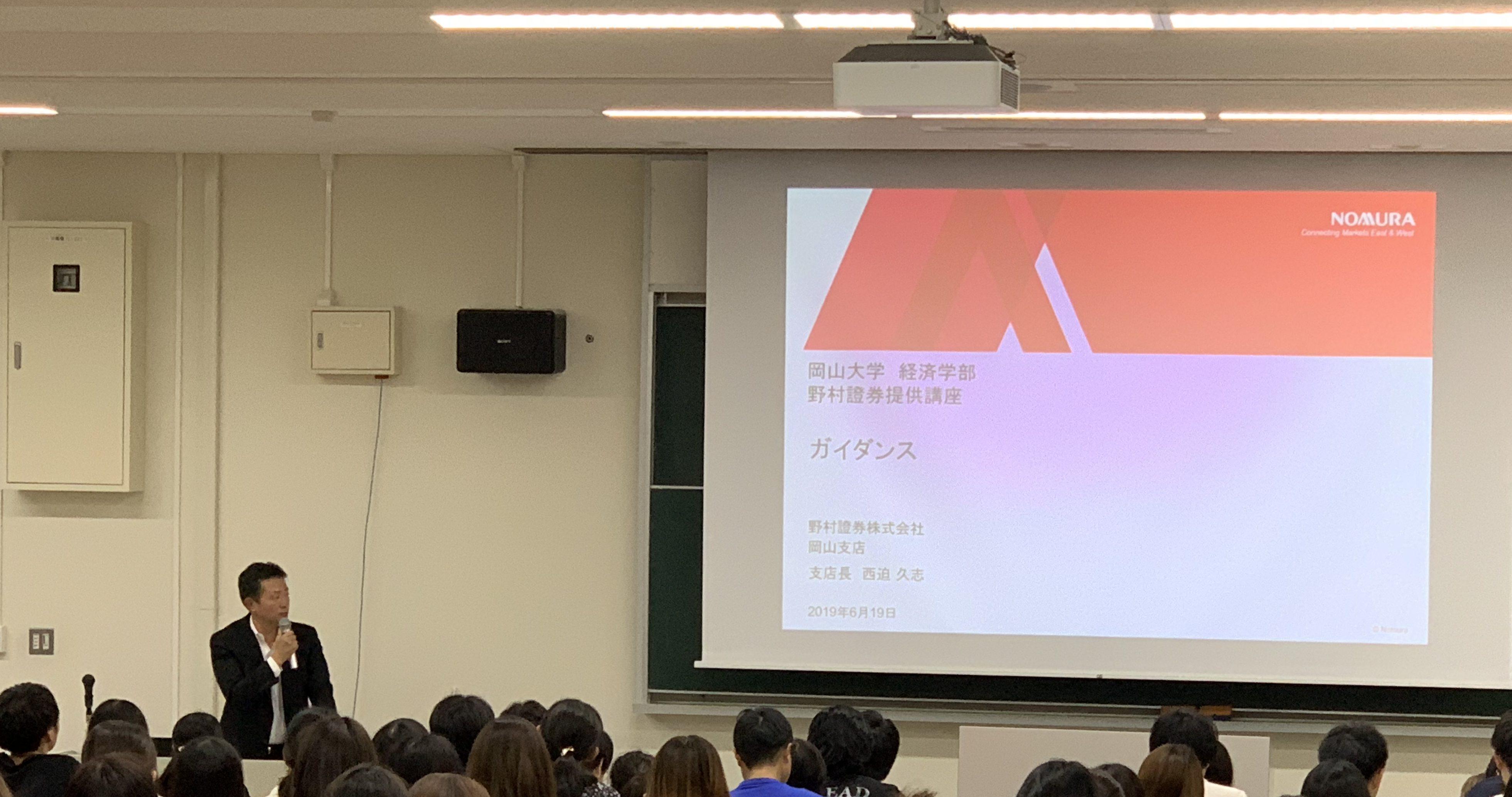 令和元年特殊講義(資本市場の役割と証券投資)が開講