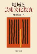 西田陽介准教授の著書『地域と芸術文化投資』が出版されました。