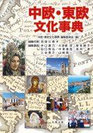 田口雅弘教授他編集の『中欧・東欧文化事典』が出版されました。